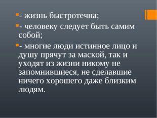 - жизнь быстротечна; - человеку следует быть самим собой; - многие люди истин
