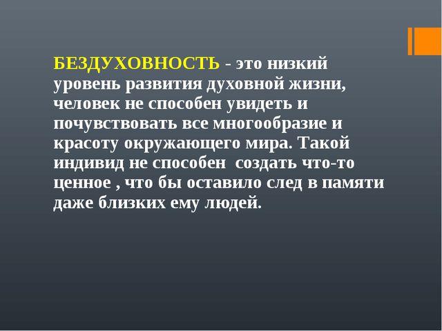 БЕЗДУХОВНОСТЬ - это низкий уровень развития духовной жизни, человек не способ...