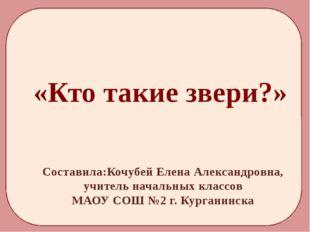 Составила:Кочубей Елена Александровна, учитель начальных классов МАОУ СОШ №2