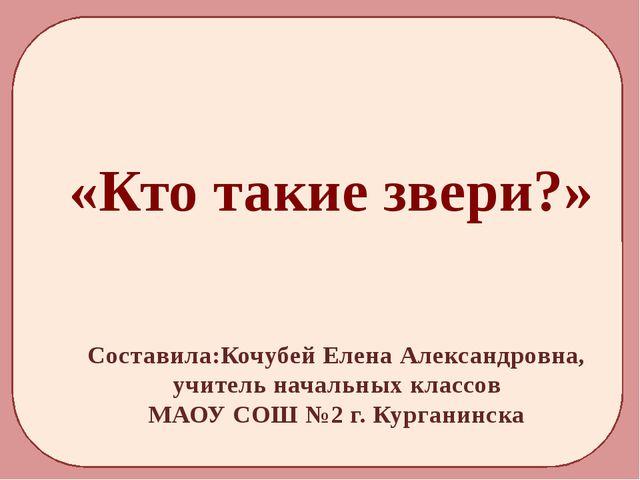Составила:Кочубей Елена Александровна, учитель начальных классов МАОУ СОШ №2...