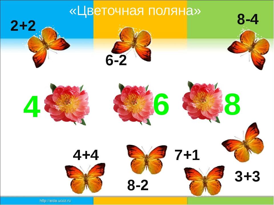 2+2 6-2 8-4 4+4 8-2 7+1 3+3 6 4 8 «Цветочная поляна»