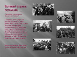 «Граждане и гражданки Советского Союза! Сегодня, в 4 часа утра, без предъявле