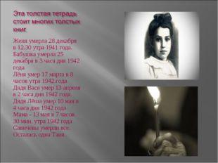 Женя умерла 28 декабря в 12.30 утра 1941 года. Бабушка умерла 25 декабря в 3