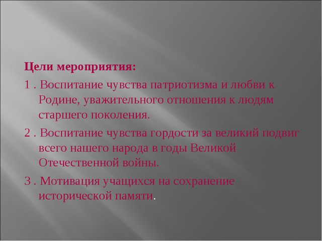 Цели мероприятия: 1 . Воспитание чувства патриотизма и любви к Родине, уважит...