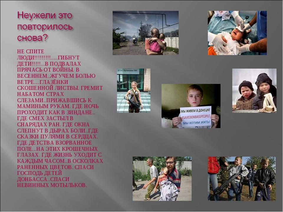 НЕ СПИТЕ ЛЮДИ!!!!!!!!!.....ГИБНУТ ДЕТИ!!!!!...В ПОДВАЛАХ ПРЯЧАСЬ ОТ ВОЙНЫ. В...