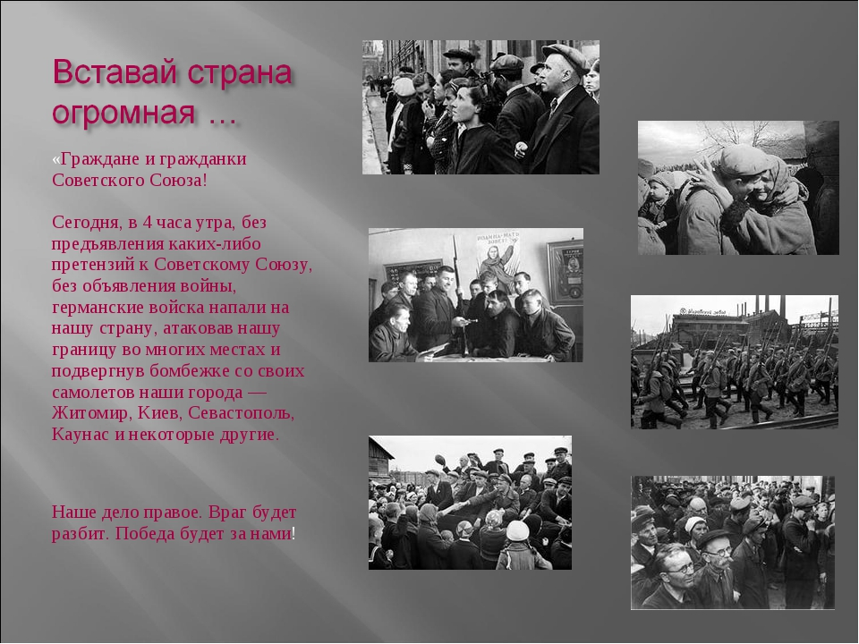 «Граждане и гражданки Советского Союза! Сегодня, в 4 часа утра, без предъявле...