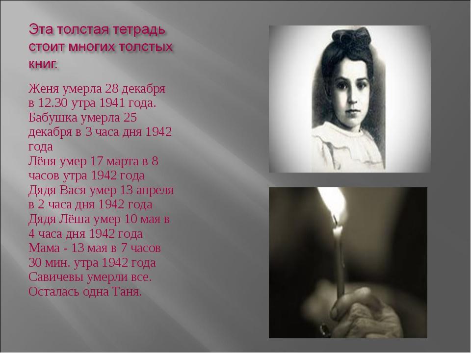 Женя умерла 28 декабря в 12.30 утра 1941 года. Бабушка умерла 25 декабря в 3...