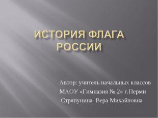 Автор: учитель начальных классов МАОУ «Гимназия № 2» г.Перми Стряпунина Вера