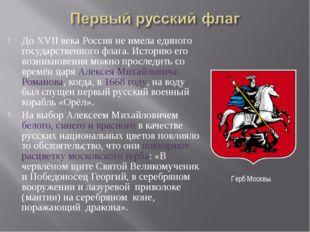До XVII века Россия не имела единого государственного флага. Историю его возн