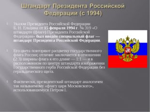 Указом Президента Российской Федерации Б.Н.Ельцина от 15 февраля 1994г. №
