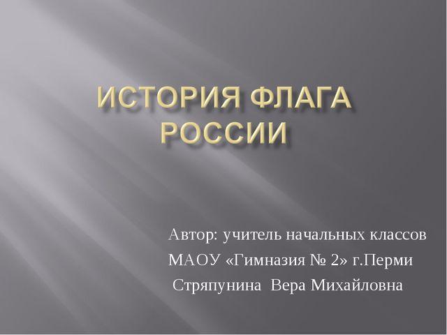 Автор: учитель начальных классов МАОУ «Гимназия № 2» г.Перми Стряпунина Вера...