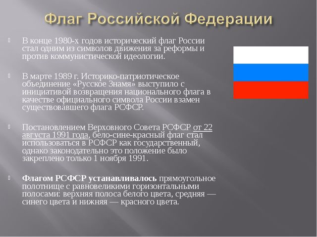 В конце 1980-х годов исторический флаг России стал одним из символов движения...