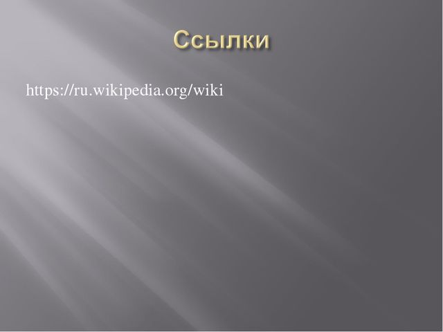 https://ru.wikipedia.org/wiki