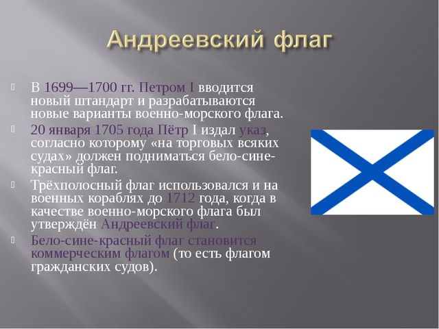 В 1699—1700 гг. Петром I вводится новый штандарт и разрабатываются новые вари...