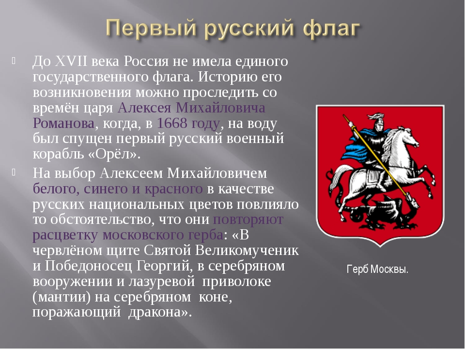 До XVII века Россия не имела единого государственного флага. Историю его возн...