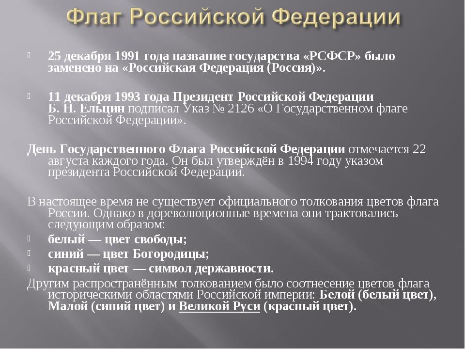 25 декабря 1991 года название государства «РСФСР» было заменено на «Российска...