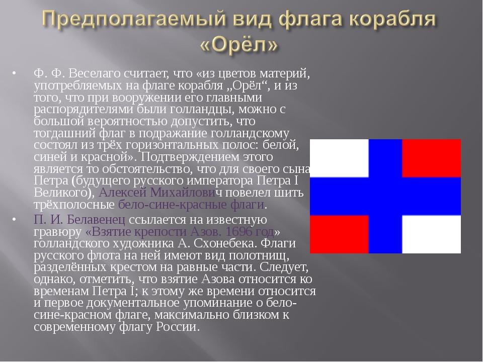 Ф.Ф.Веселаго считает, что «из цветов материй, употребляемых на флаге корабл...