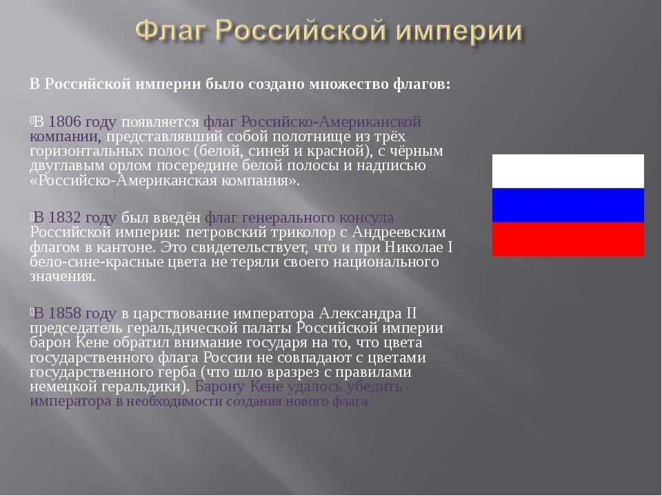 В Российской империи было создано множество флагов: В 1806 году появляется фл...
