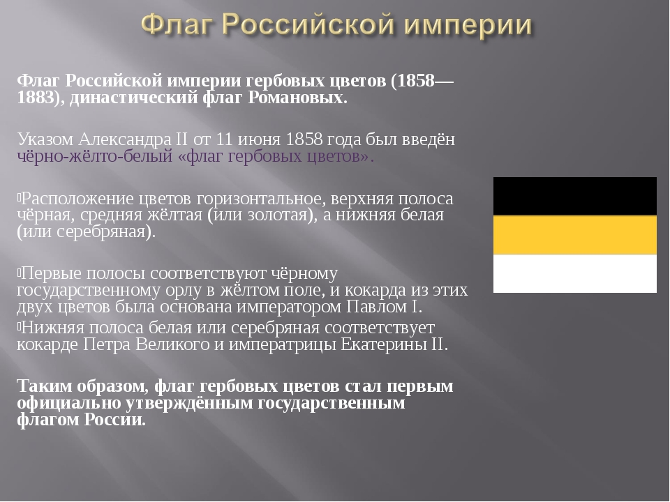 Флаг Российской империи гербовых цветов (1858—1883), династический флаг Роман...