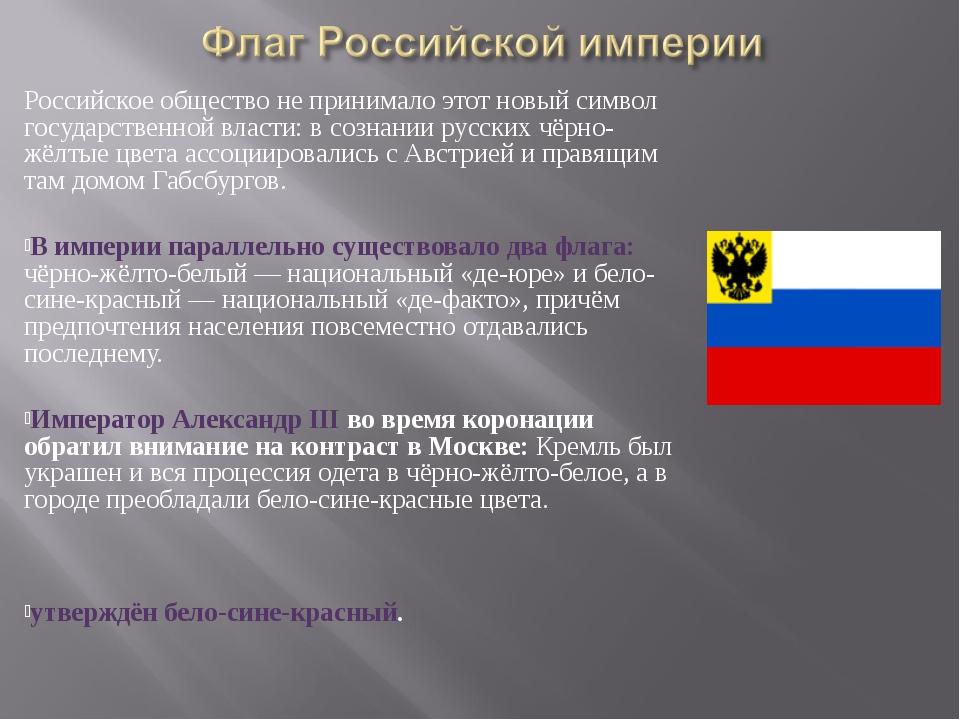 Российское общество не принимало этот новый символ государственной власти: в...