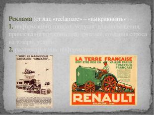 Реклама (от лат. «reclamare» – «выкрикивать») - 1. информация о товарах, услу