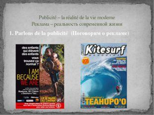1. Parlons de la publicité (Поговорим о рекламе) Publicité – la réalité de la