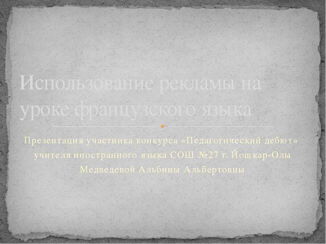 Презентация участника конкурса «Педагогический дебют» учителя иностранного яз...