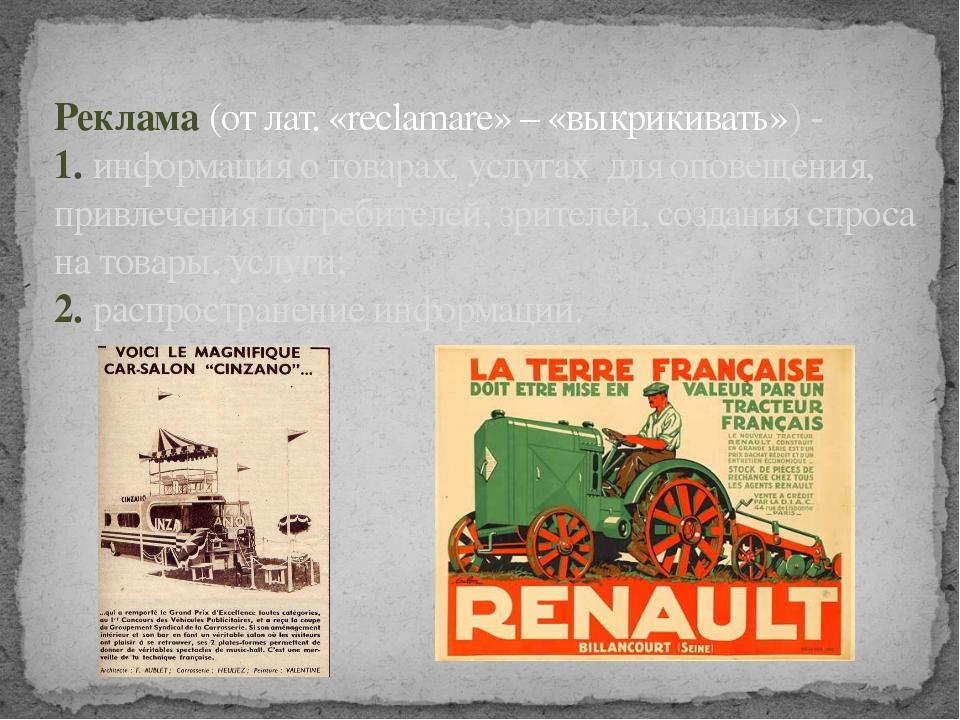 Реклама (от лат. «reclamare» – «выкрикивать») - 1. информация о товарах, услу...