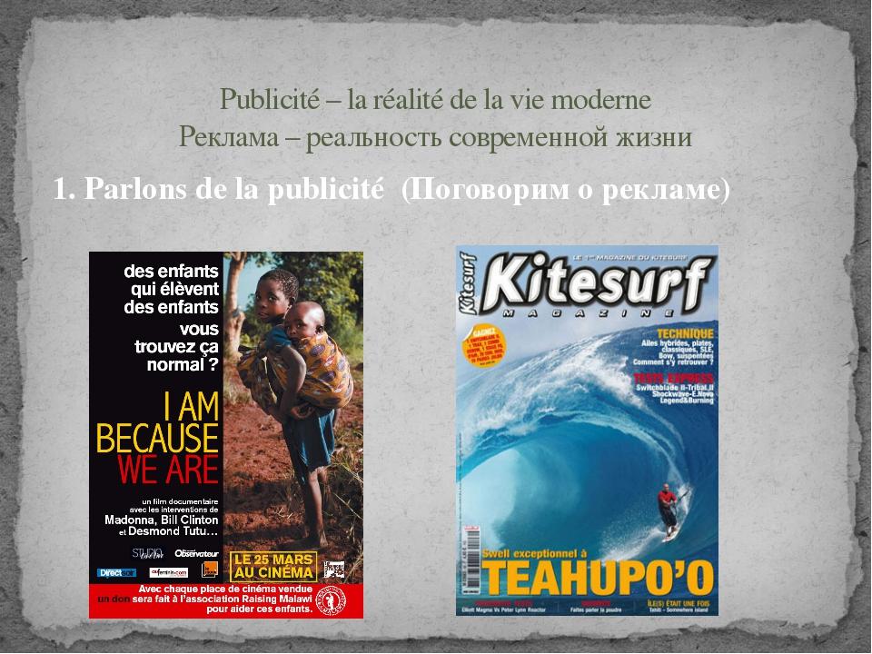 1. Parlons de la publicité (Поговорим о рекламе) Publicité – la réalité de la...