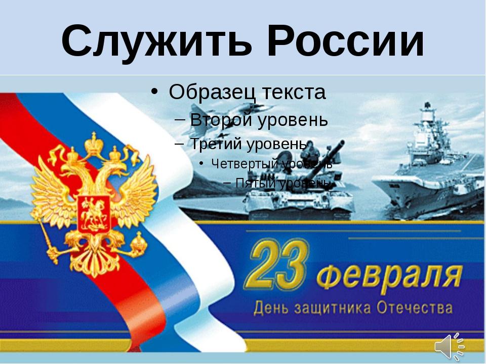 Служить России