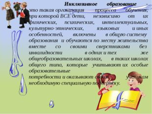Инклюзивное образование - этотакаяорганизация процесса обучения, прико