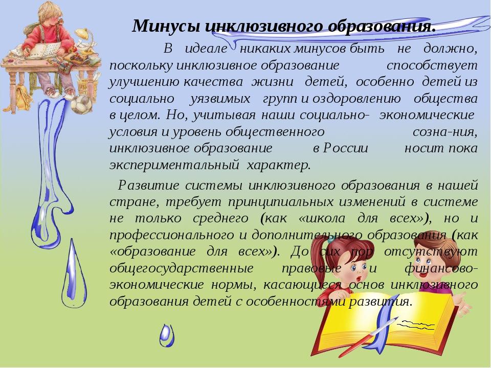 инклюзивное образование в россии плюсы и минусы ещё библейская