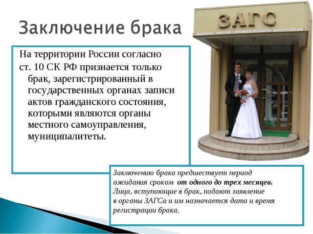 На территории России согласно ст. 10 СК РФ признается только брак, зарегистри...
