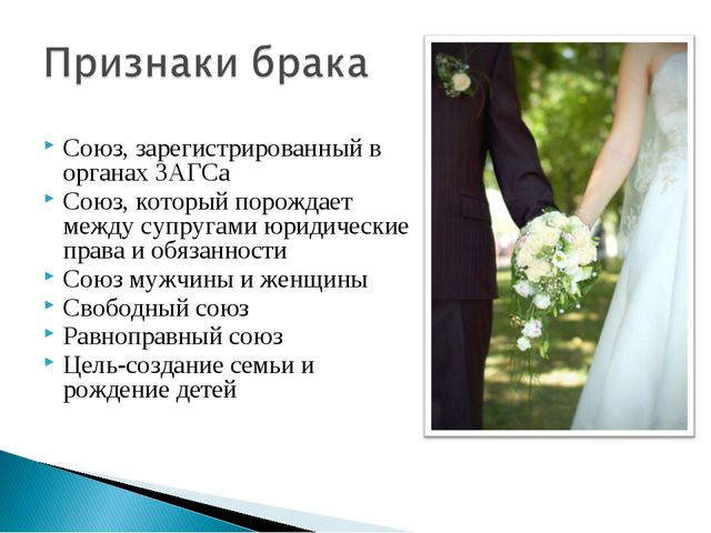 Союз, зарегистрированный в органах ЗАГСа Союз, который порождает между супруг...