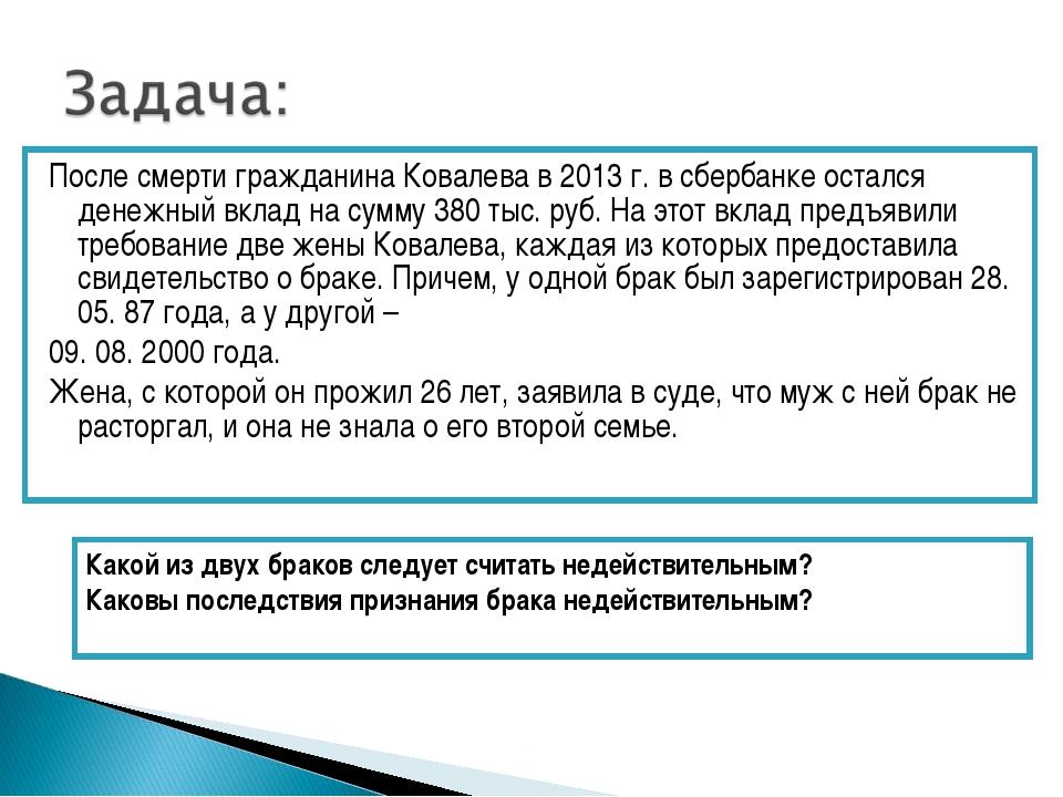 После смерти гражданина Ковалева в 2013 г. в сбербанке остался денежный вклад...