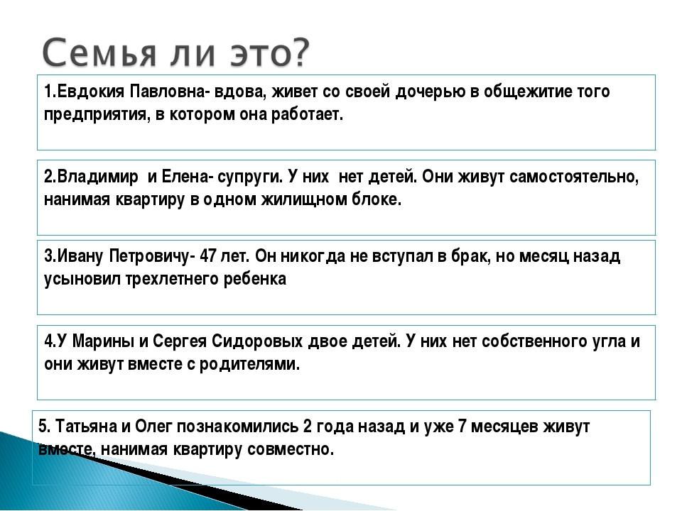 1.Евдокия Павловна- вдова, живет со своей дочерью в общежитие того предприяти...