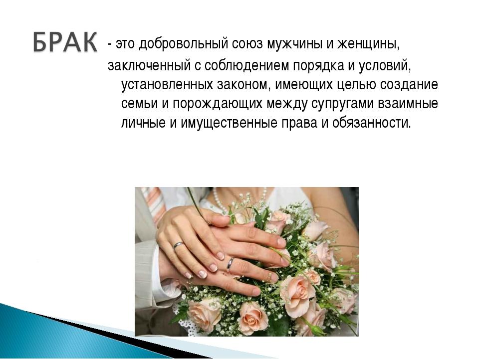 - это добровольный союз мужчины и женщины, заключенный с соблюдением порядка...