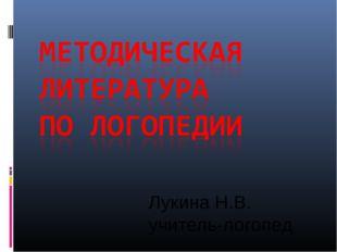 Лукина Н.В. учитель-логопед