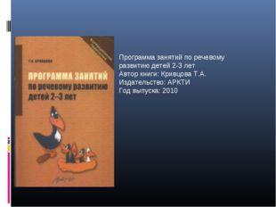 Программа занятий по речевому развитию детей 2-3 лет Автор книги: Кривцова Т.