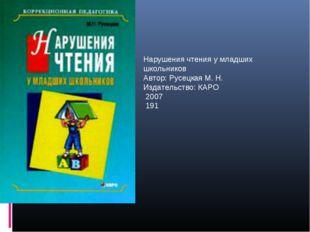 Нарушения чтения у младших школьников Автор: Русецкая М. Н. Издательство: КАР