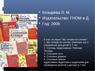 """Козырева Л. М. Издательство: ГНОМ и Д Год: 2006 5 книг из серии """"Мы читаем по"""