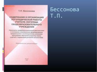Бессонова Т.П.