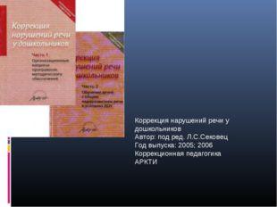 Коррекция нарушений речи у дошкольников Автор: под ред. Л.С.Сековец Год выпус