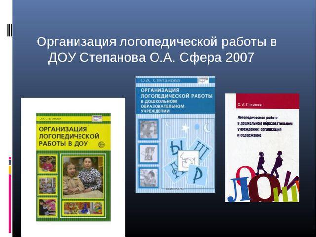 Организация логопедической работы в ДОУ Степанова О.А. Сфера 2007