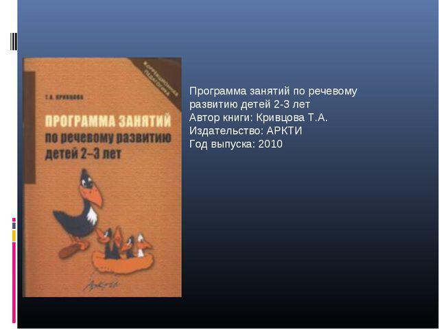 Программа занятий по речевому развитию детей 2-3 лет Автор книги: Кривцова Т....