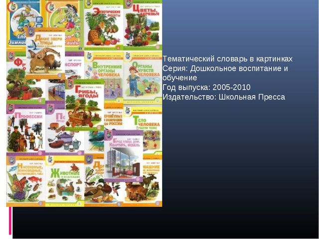 Тематический словарь в картинках Серия: Дошкольное воспитание и обучение Год...