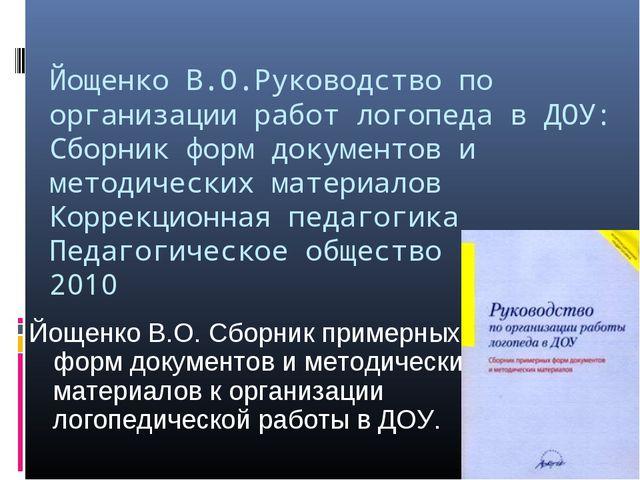Йощенко В.О.Руководство по организации работ логопеда в ДОУ: Сборник форм док...