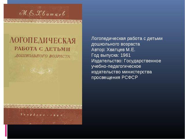 Логопедическая работа с детьми дошкольного возраста Автор: Хватцев М.Е. Год в...