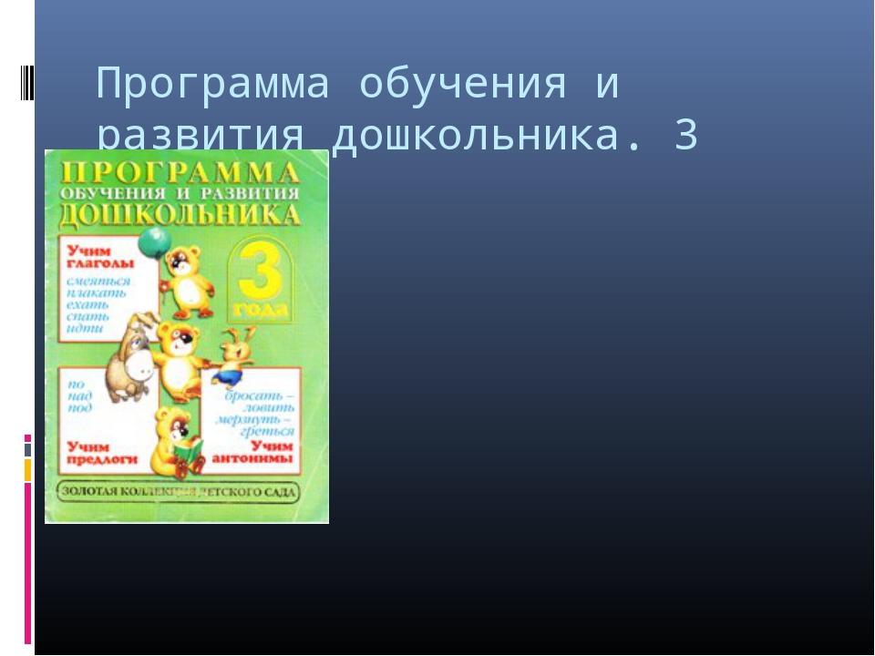 Программа обучения и развития дошкольника. 3 года