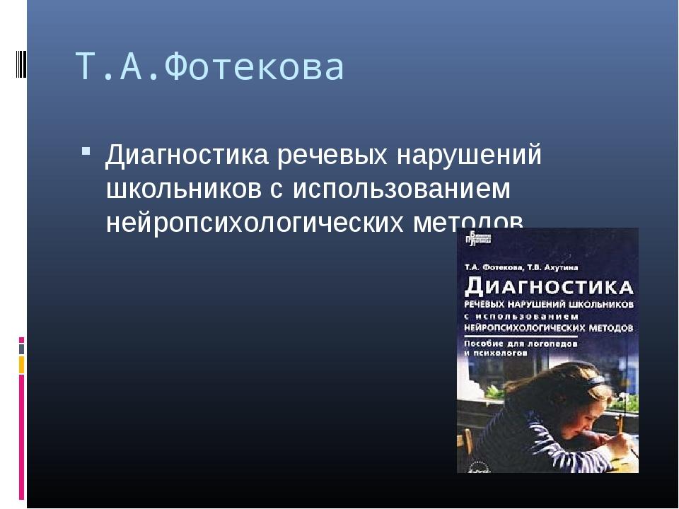 Т.А.Фотекова Диагностика речевых нарушений школьников с использованием нейроп...